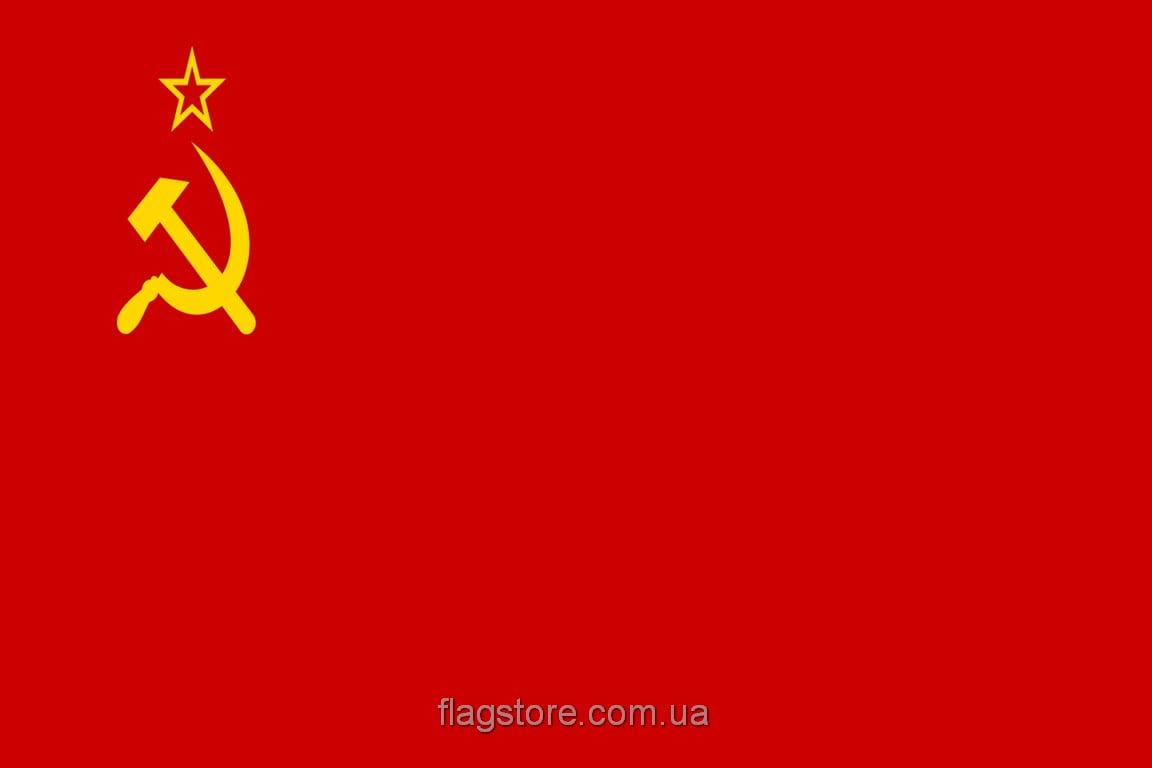 Купить советский флаг СССР