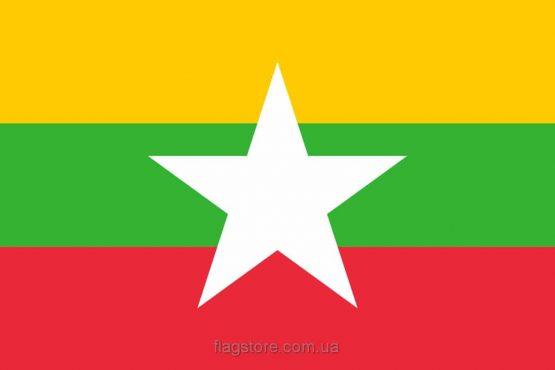 Купити прапор М'янми (країни М'янма)