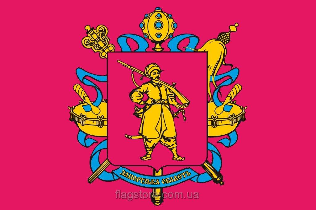 Купити прапор Запорізької області