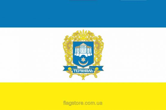 Купить флаг Тернополя (города Тернополь)