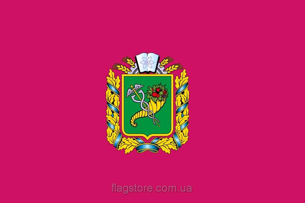 Купити прапор Харківської області