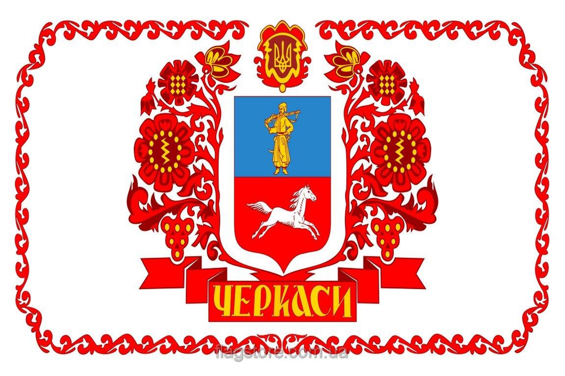 Купити прапор Черкас (міста Черкаси)