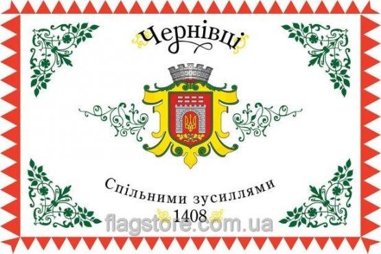 Купить флаг Черновцов (города Черновцы)