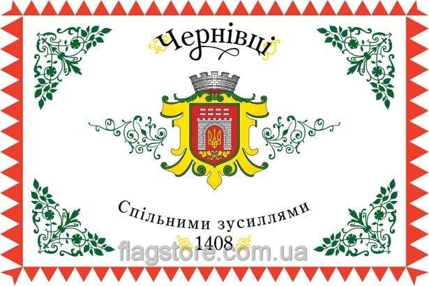 Купити прапор Чернівців (міста Чернівці)