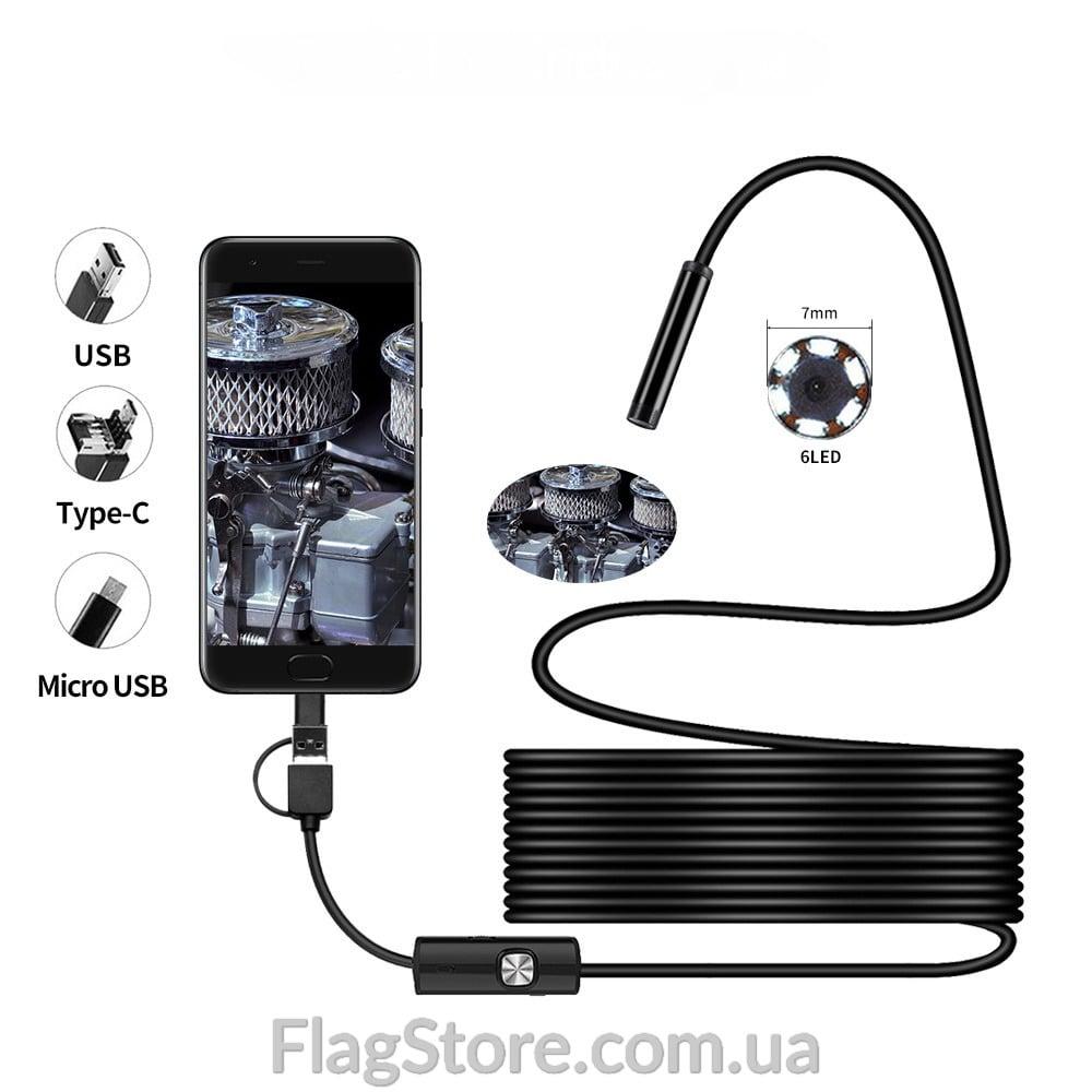 Купить эндоскоп-бороскоп 3в1 USB, Micro-USB, USB-C для смартфонов и ПК 7